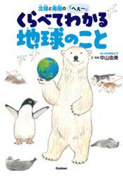 北極と南極のへぇ~ くらべてわかる地球のこと