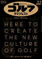 週刊ゴルフダイジェスト臨時増刊 GOLF FOR ALL (2019/09/27)