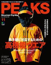 PEAKS(ピークス) (2019年11月号)