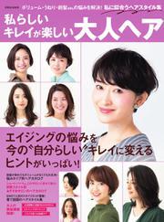 【別冊家庭画報】私らしいキレイが楽しい 大人ヘア (2019/10/07)
