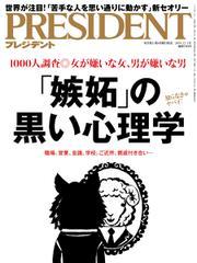 PRESIDENT(プレジデント) (2019年11.1号)