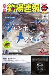 週刊 釣場速報 関西版 (2019/10/18号)
