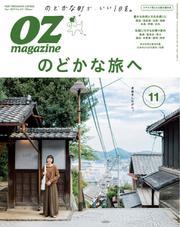 OZmagazine (オズマガジン)  (2019年11月号)