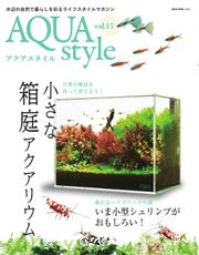 Aqua Style(アクアスタイル) (Vol.15)