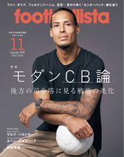 footballista(フットボリスタ) (2019年11月号)