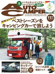 AutoCamper(オートキャンパー) (2019年11月号)