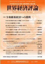 世界経済評論 (2019年11/12月号 特集令和維新経済への挑戦)