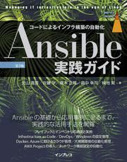 Ansible実践ガイド 第3版