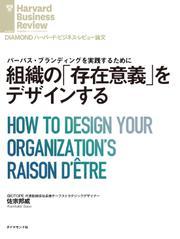 組織の「存在意義」をデザインする