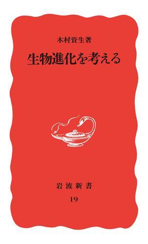 生物進化を考える(木村資生) : 岩波新書 | ソニーの電子書籍ストア ...