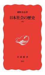 日本社会の歴史 中