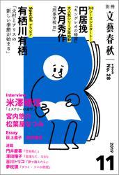 別冊文藝春秋 電子版28号 (2019年11月号)