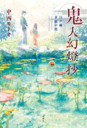 鬼人幻燈抄 : 2 江戸編 幸福の庭