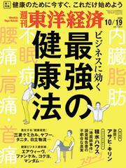 週刊東洋経済 (2019年10/19号)