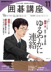 NHK 囲碁講座2019年11月号【リフロー版】
