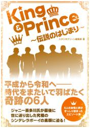 King & Prince ~伝説のはじまり~