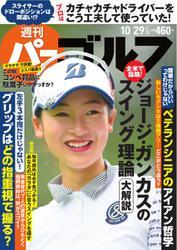 週刊 パーゴルフ (2019/10/29号)