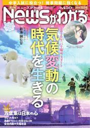 月刊ニュースがわかる (2019年11月号)