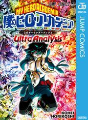 僕のヒーローアカデミア公式キャラクターブック2 Ultra Analysis
