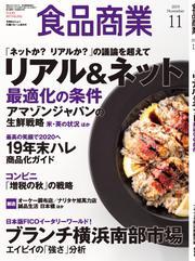 食品商業 2019年11月号