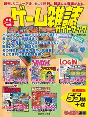 ゲーム雑誌ガイドブック