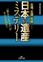 「日本の遺産」ミステリー