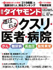 週刊ダイヤモンド (2019年10/19号)