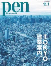 Pen(ペン) (2019年11/1号)