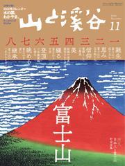山と溪谷 (通巻1015号)