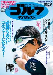 週刊ゴルフダイジェスト (2019/10/29号)