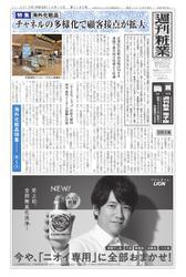 週刊粧業 (第3180号)