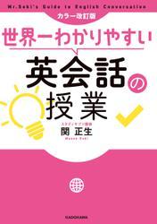 カラー改訂版 世界一わかりやすい英会話の授業