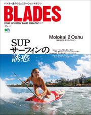 BLADES(ブレード) (Vol.17)