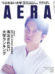 AERA(アエラ) (10/21号)