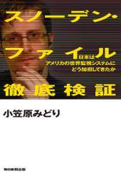 スノーデン・ファイル徹底検証(毎日新聞出版)