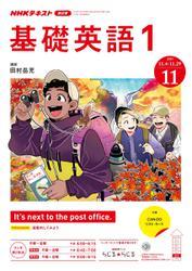 NHKラジオ 基礎英語1 (2019年11月号)