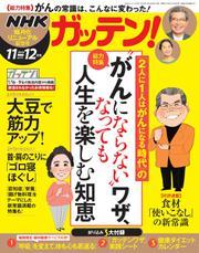 NHKガッテン! (2019年12月号)