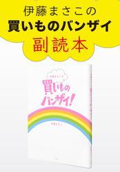 伊藤まさこの買いものバンザイ! 副読本