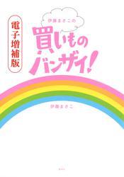 【電子増補版】伊藤まさこの買いものバンザイ!(副読本収録)
