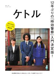 ケトル (Vol.50)