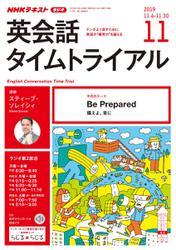 NHKラジオ 英会話タイムトライアル (2019年11月号)