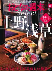 おとなの週末セレクト (「美味しい散策 上野・浅草」〈2019年10月号〉)