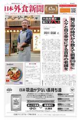 日本外食新聞 (2019/10/15号)