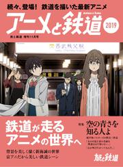 旅と鉄道 増刊 (2019年11月号)