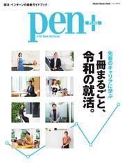 Pen+(ペンプラス) (先輩のキャリアに学ぶ 1冊まるごと、令和の就活。(メディアハウスムック))
