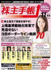 株主手帳 (2019年11月号)
