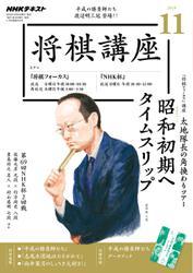 NHK 将棋講座 (2019年11月号)