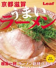 京都 滋賀 うまいラーメン (2019/10/10発売号)