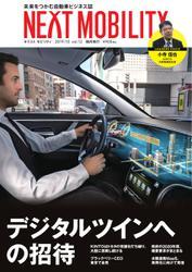 NEXT MOBILITY(ネクスト モビリティ) (Vol.12)