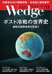 WEDGE(ウェッジ) (2019年11月号)